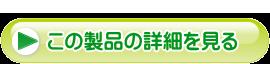 新酵素飲料ゴールド詳細