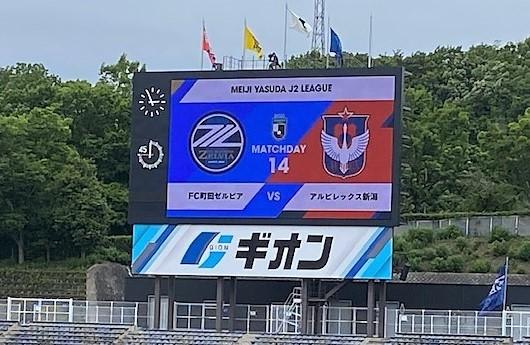50代の「J2スタジアム」一人旅【町田GIONスタジアム】VS新潟