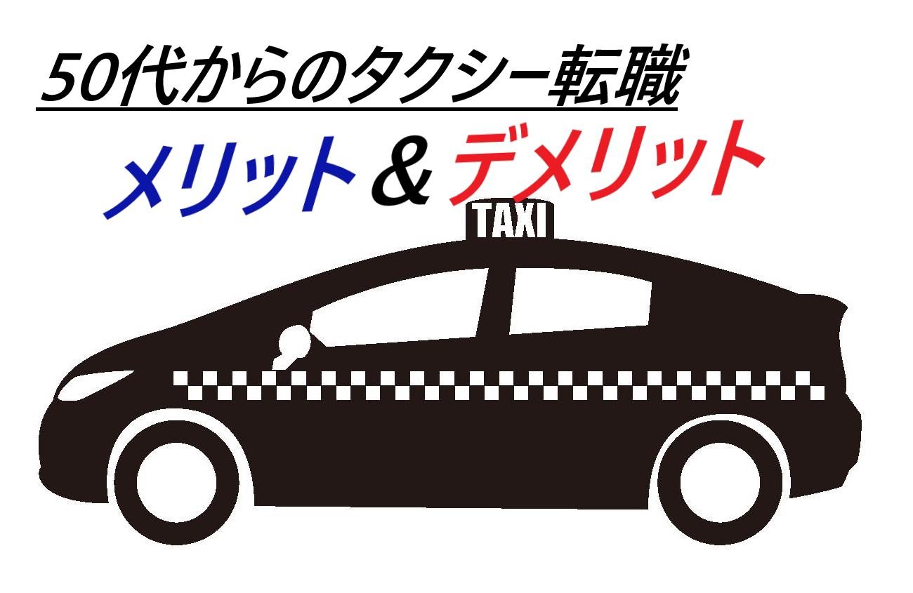 【本音を公開】50代からのタクシー転職/メリット・デメリット