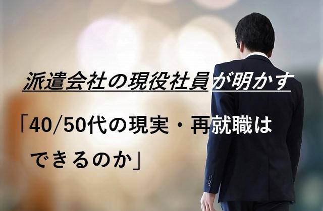【派遣会社の現役社員が明かす】40/50代の現実・再就職はできるのか?