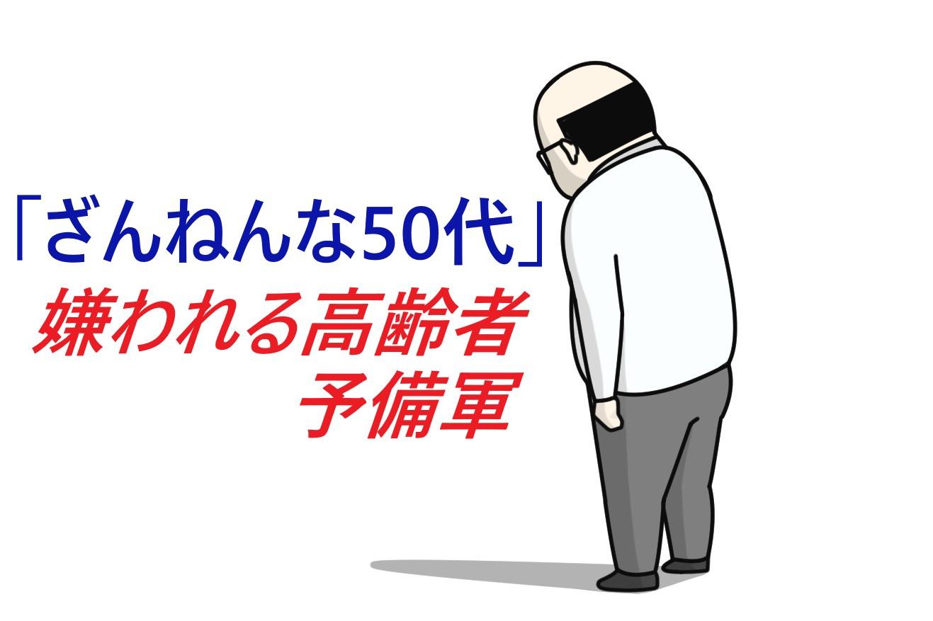 【ざんねんな50代】その2/嫌われる高齢者予備軍!【転職にも役立つ】