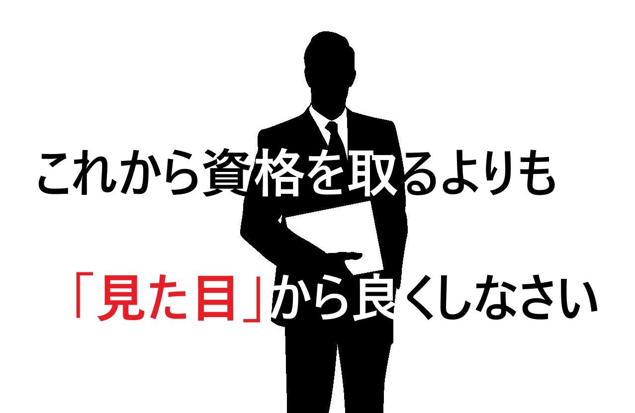 【40/50代の転職】資格を取るより「見た目」から良くしなさい!