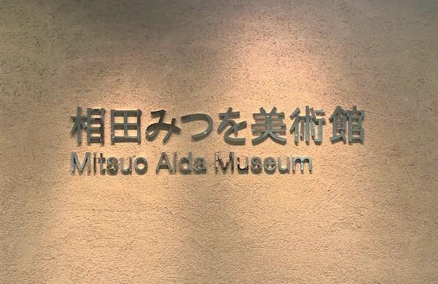 【東京散歩】相田みつを美術館に行こう【ブログで事前チェック】