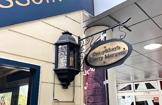 【カレーの名店】ハーブ&和牛がとろける・チェリーブロッサム/新百合ヶ丘