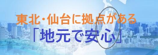 東北・仙台拠点のファクタリング2選