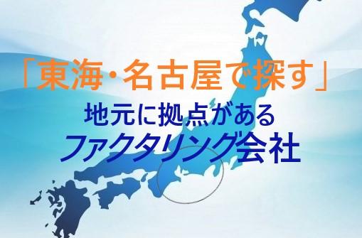 【東海地方で探す】名古屋に拠点があるファクタリング会社を紹介!