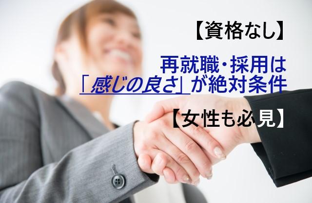 【資格なし】再就職・採用は「感じの良さ」が絶対条件【女性も必見】