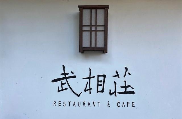 【一人ゆる旅】旧白洲亭・武相荘【駅からの行き方を写真で確認】