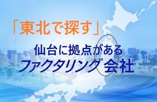 【東北で探す】仙台に拠点があるファクタリングなら【地元で安心】