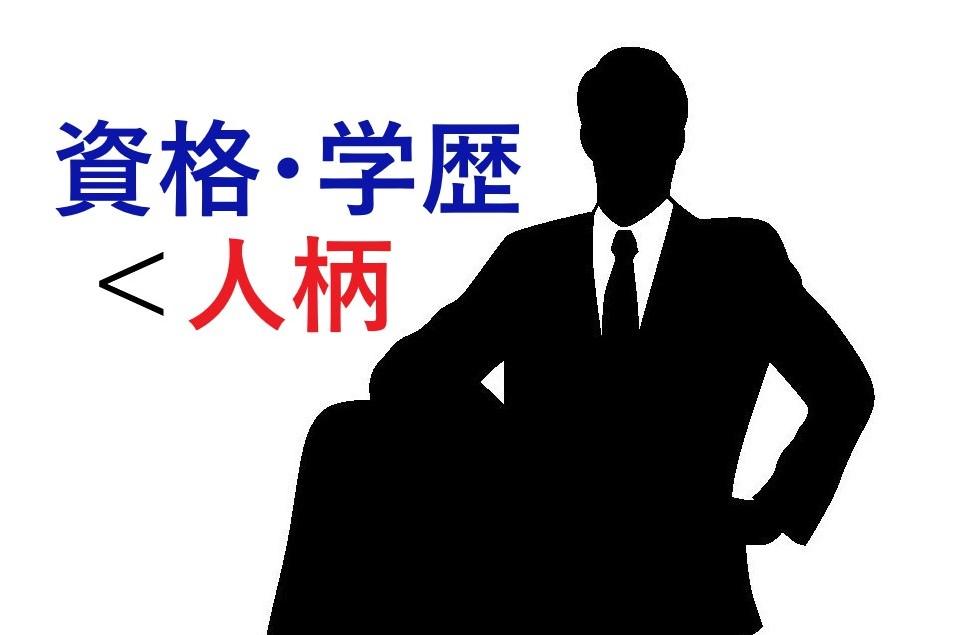 【40/50代の転職】面接官は資格・学歴より「人柄」を見る!
