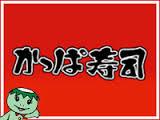 Kappa-zushi
