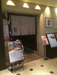 Katsukura (かつくら)