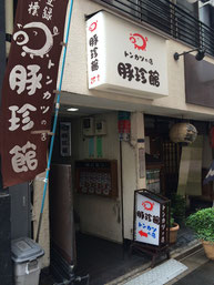 Tonchinkan (豚珍館)