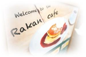 羅漢カフェ
