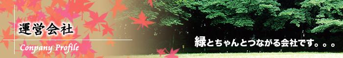 広島緑地建設について