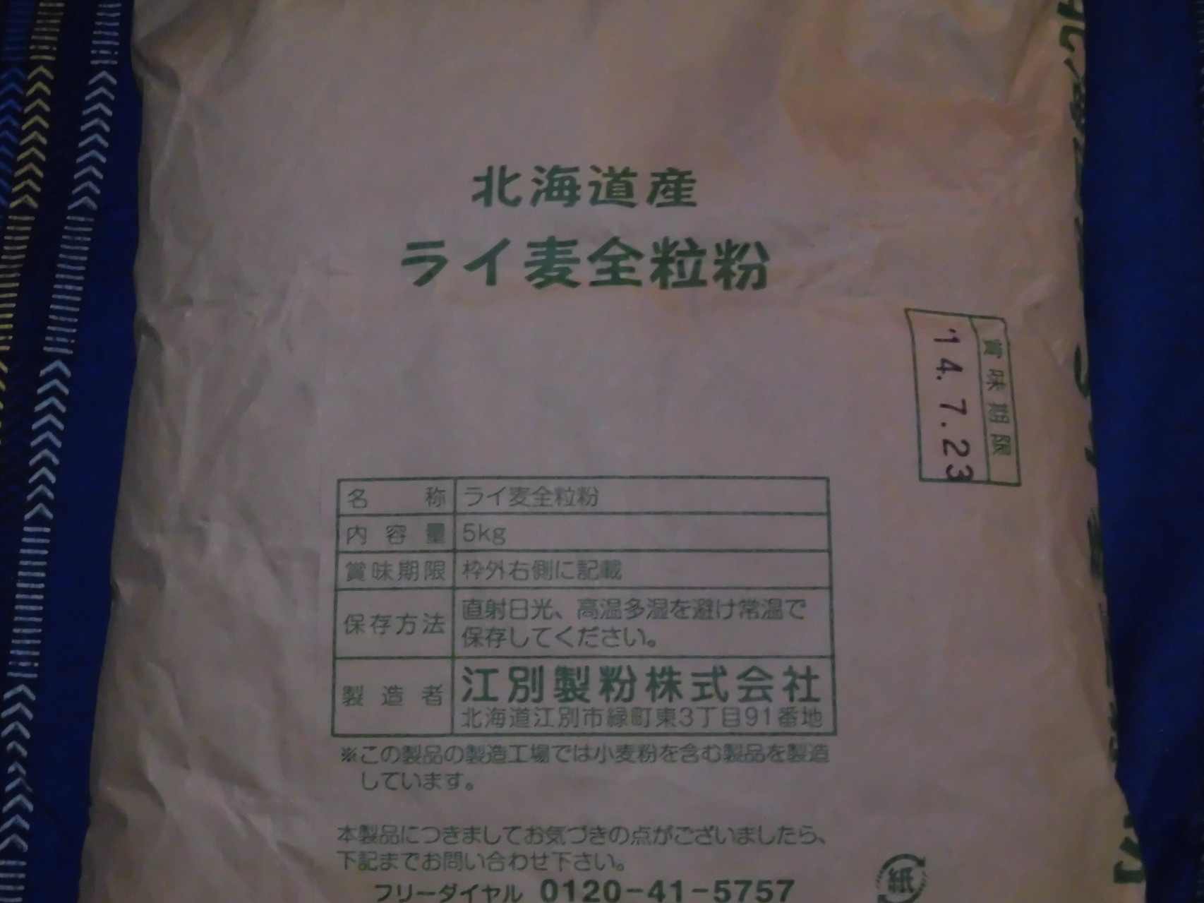 北海道産ライ麦全粒粉