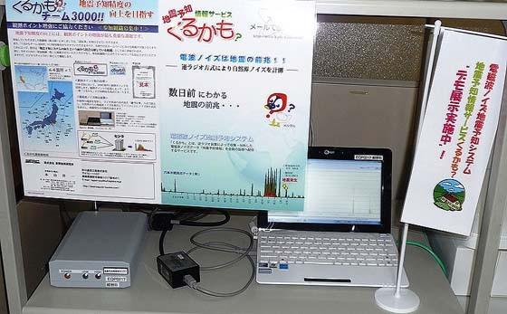 地震予知情報システム「くるかも」 商工会館にて稼動中