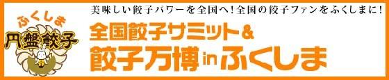 バナークリックで福島大会HPへ移動します。