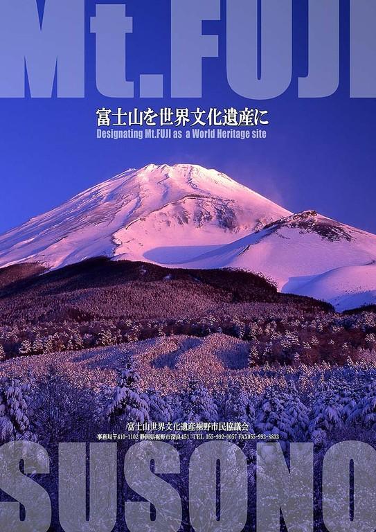H23年作成 啓発ポスター裾野市冬バージョン「富士の黎明」