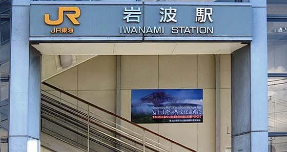 JR岩波駅に設置された啓発ボード
