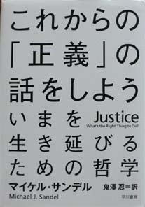 これから正義の話をしよう