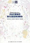 渋谷交響楽団第52回定期演奏会プログラム写真
