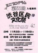 第53回渋谷区民文化祭プログラム写真