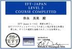 EFT-Japan公認EFT         (感情解放テクニック)セラピスト