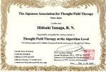 日本TFT協会認定アルゴリズムAlg-TFT(思考場療法)セラピスト