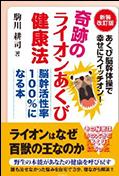 脳幹セラピー 脳幹を活性化して、100%にすることで健康になる方法です。実際に駒川先生から脳幹セラピーを学ばせていただきました。奇跡のライオンあくび健康法/コスモ21から出版されておられます。