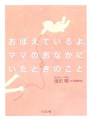 お母さんのお腹の中にいた時、その前の記憶があることを多くの子供たちとインタビューしてまとめています。体内記憶についての日本で第一人者の産科医の池川 明先生の書いた素晴らしい本 著書多数