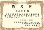 厚生労働大臣認可(医政第742号)全国整体療法共同組合認定        整体師