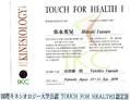 国際キネシオロジー大学  公認タッチフォーヘルス