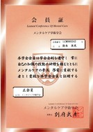日本学術学会 協力学術研究団体メンタルケア学術学会  正会員