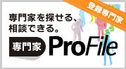 夫婦円満コンサルタント中村はるみの専門家プロファイルサイト