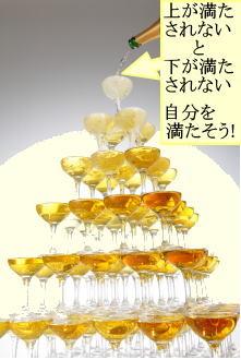 中村はるみのシャンパングラスツリーの法則
