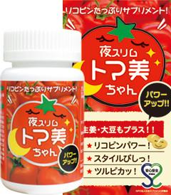 トマ実ちゃん消費者庁から指導