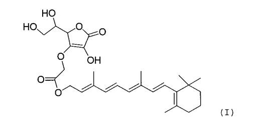 レチノール誘導体
