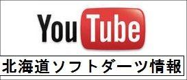 YouTube北海道ソフトダーツ情報
