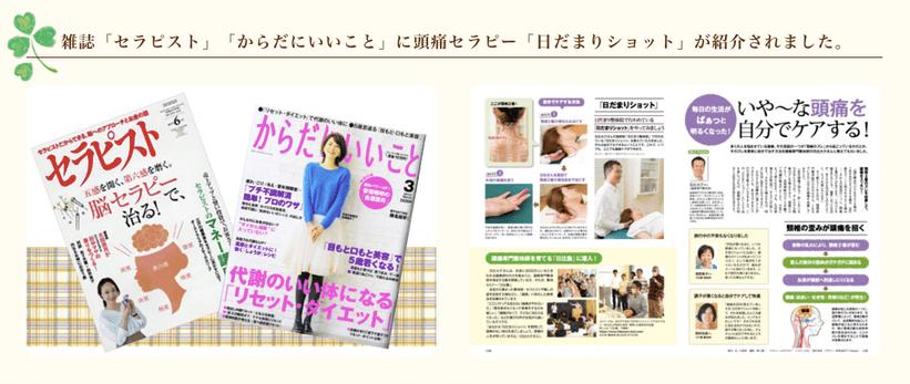 雑誌「セラピスト」、「からだにいいこと」に頭痛セラピー日だまりショットが紹介されました。
