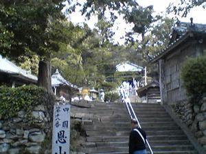 恩山寺にて