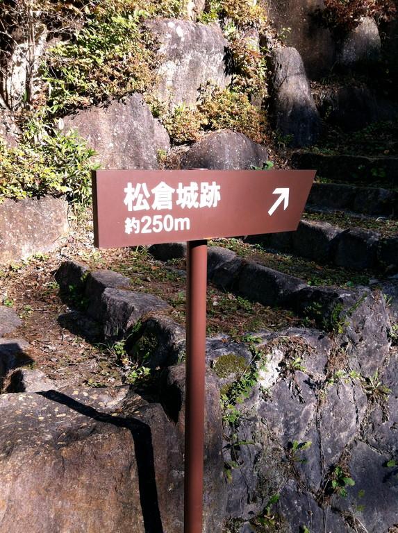 松倉山七合目あたりから松倉城へ。ここまで車で登れます