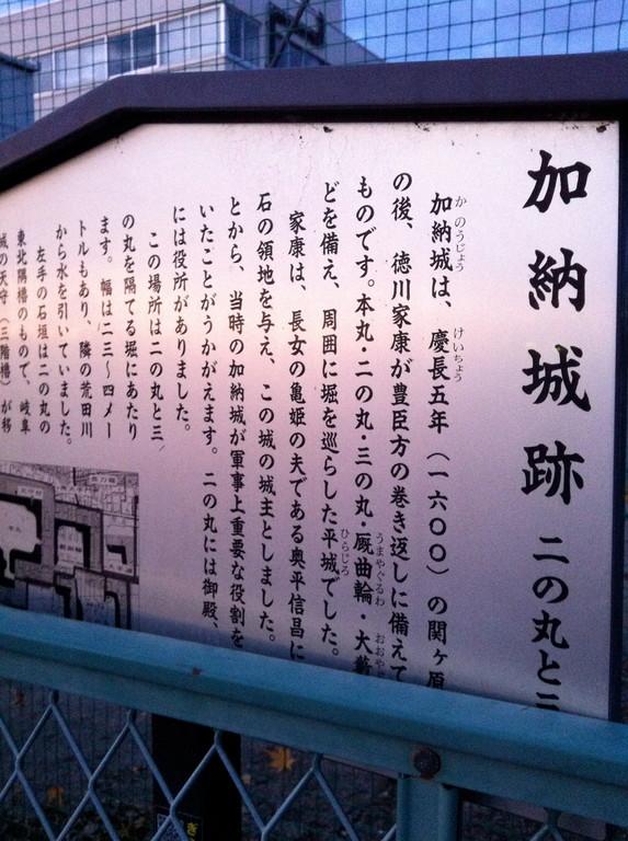 加納城の解説は気象台の隣にある小学校の校庭横にあります