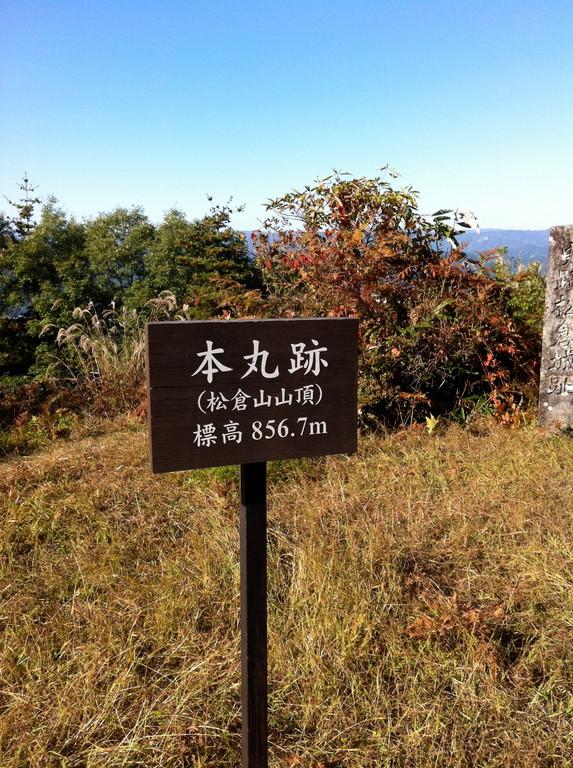 本丸は標高856m、比高360mです、冬にここで暮らすのは無理でしょう