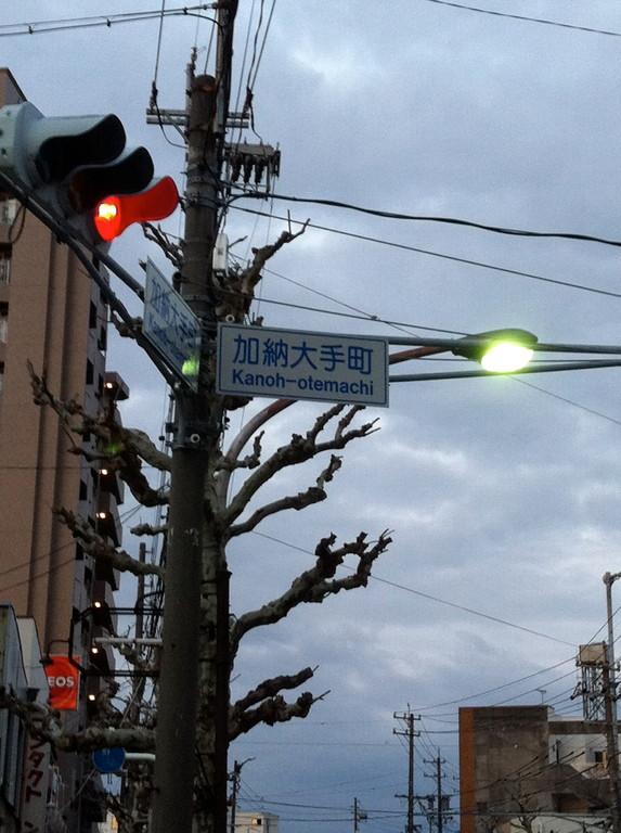 ココから加納城までの通りが大手町