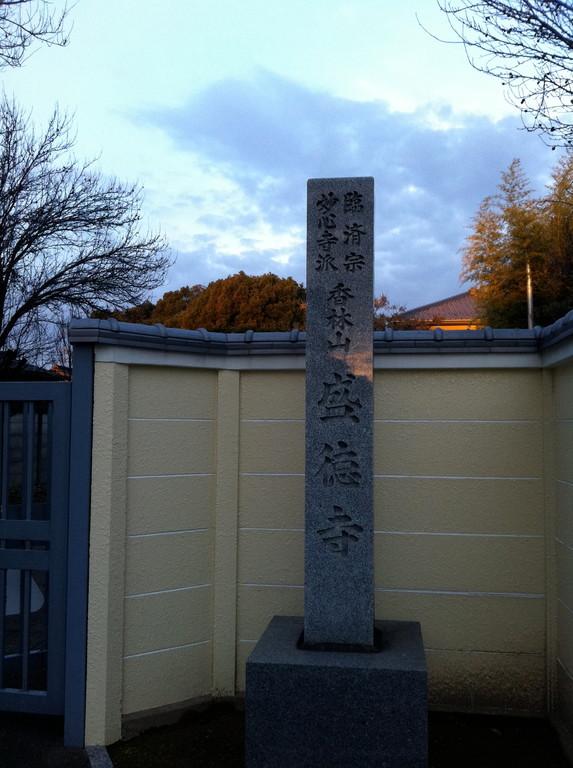 このお寺に奥平信昌と加納の方が眠るのか?奥平信昌、あの長篠城の城主でした