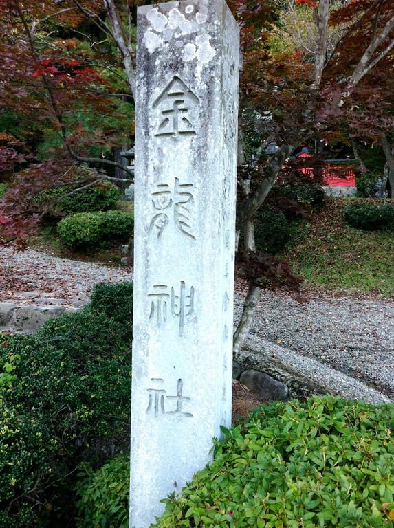 金龍神社は「飛騨東照宮」境内の中にあります