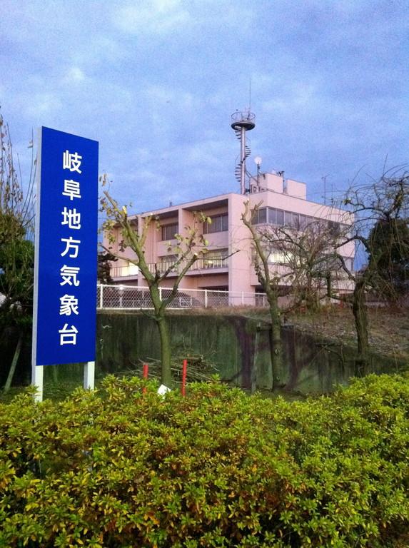 現存する遺構の石垣の上には現在、岐阜地方気象台が鎮座しています