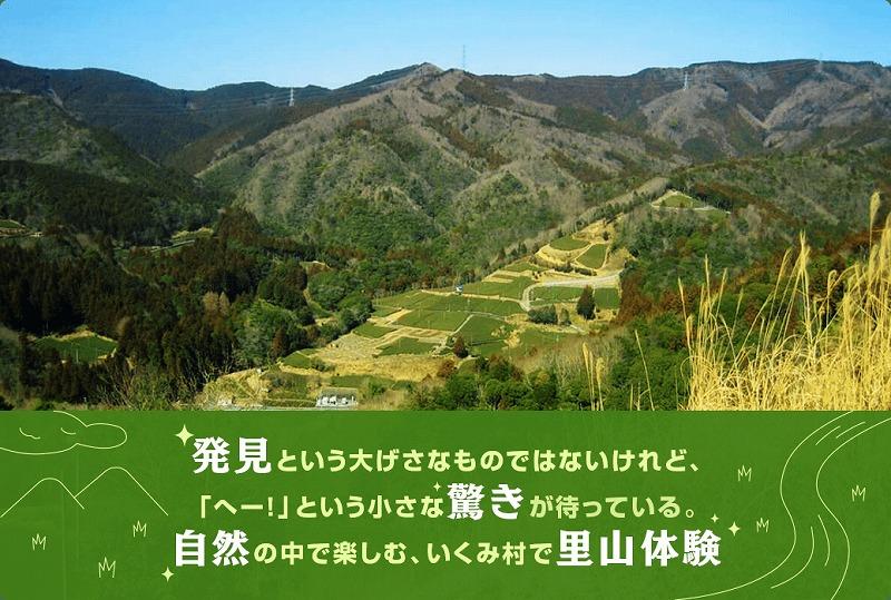 発見という大げさなものではないけれど、「へー!」という小さな驚きが待っている。自然の中で楽しむ、いくみ村で里山体験。
