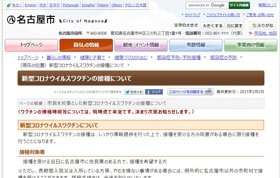 【ワクチン接種】名古屋市の新型コロナウイルスのワクチン接種はいつから始まるの?